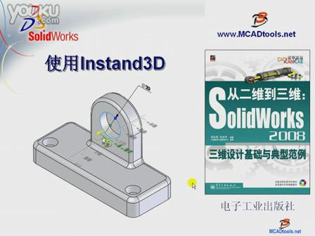 SolidWorks视频Instant3D 介绍
