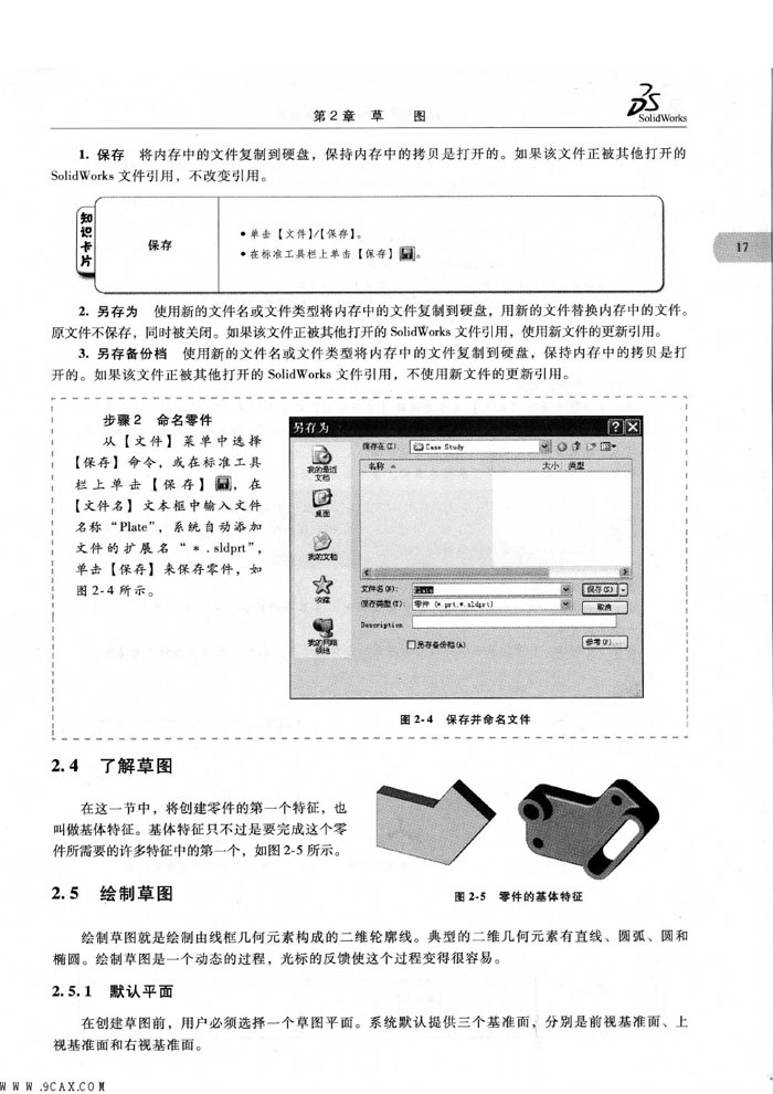 solidworks2010 草图第3页