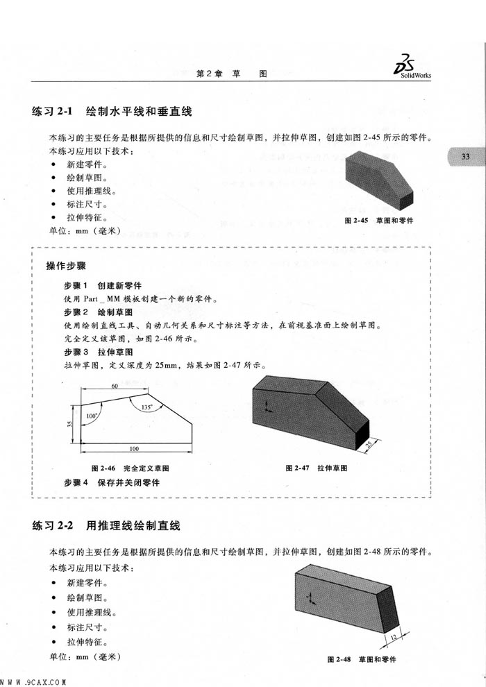 solidworks2010 草图第19页