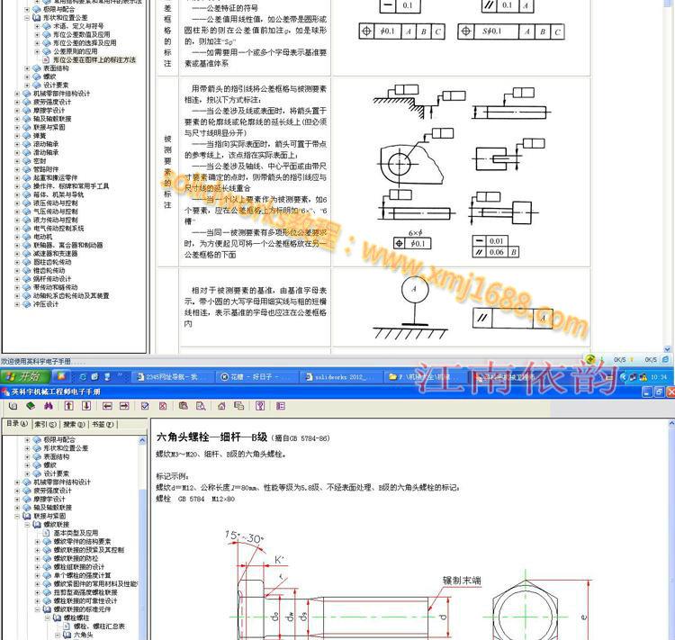 机械工程师电子手册4