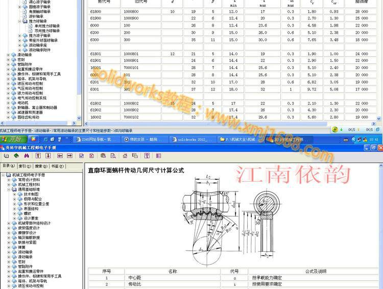 机械工程师电子手册6