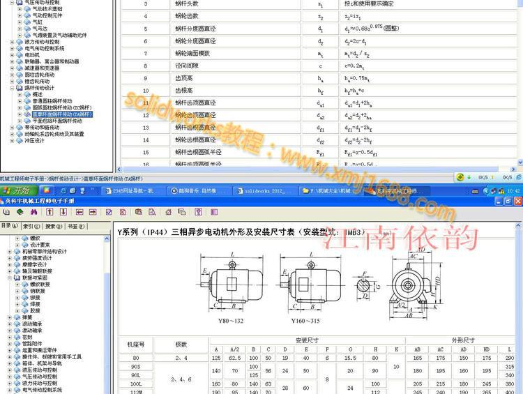 机械工程师电子手册7