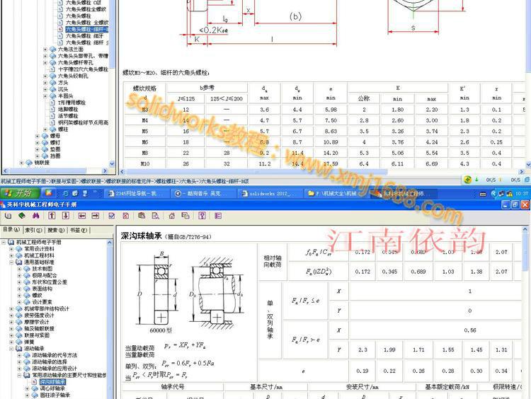 机械工程师电子手册5