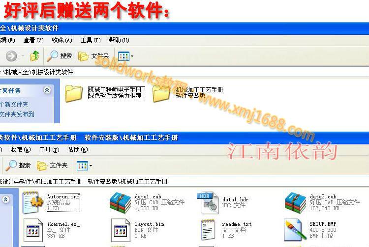 机械工程师电子手册软件版