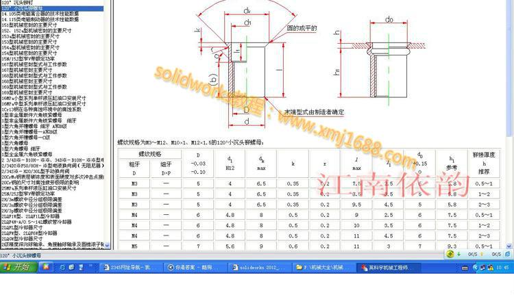 机械工程师电子手册9