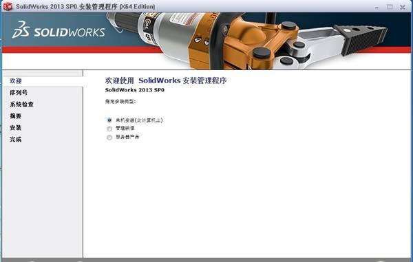 solidworks2013安装方法选择单机安装