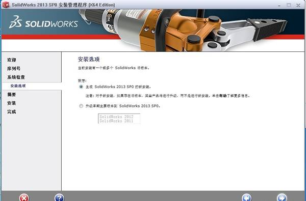 solidworks2013全新安装