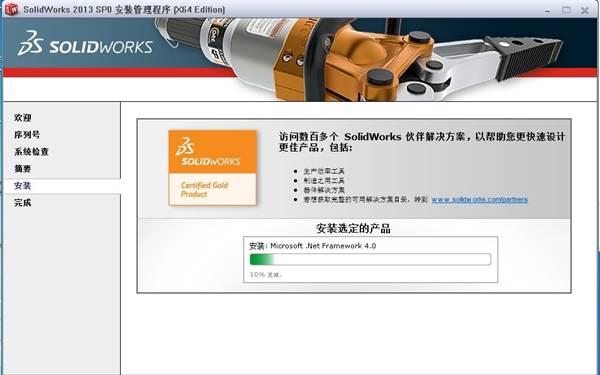 solidworks2013安装进度