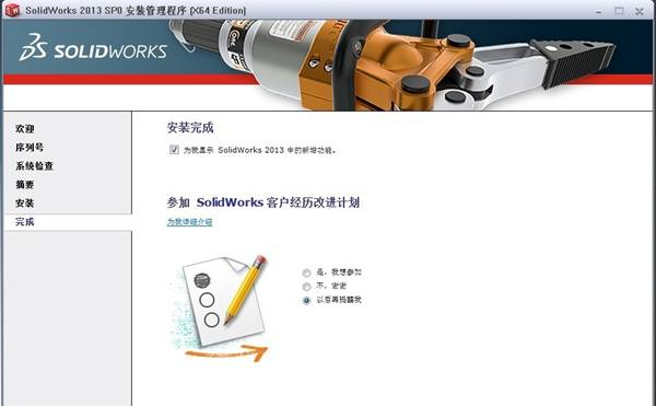 solidworks2013安装完成