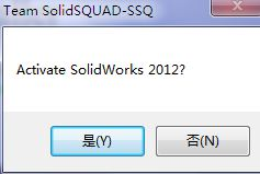 solidworks2012激活