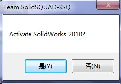 solidworks2010激活