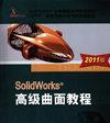 solidwroks2011高级曲面