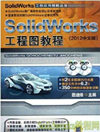 solidwroks2012工程图