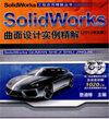 solidwroks2012曲面实例