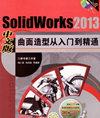 solidwroks2013曲面实例