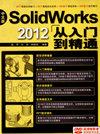 solidwroks2012入门