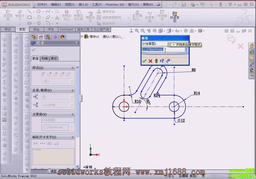 solidworks视频草图绘制实例