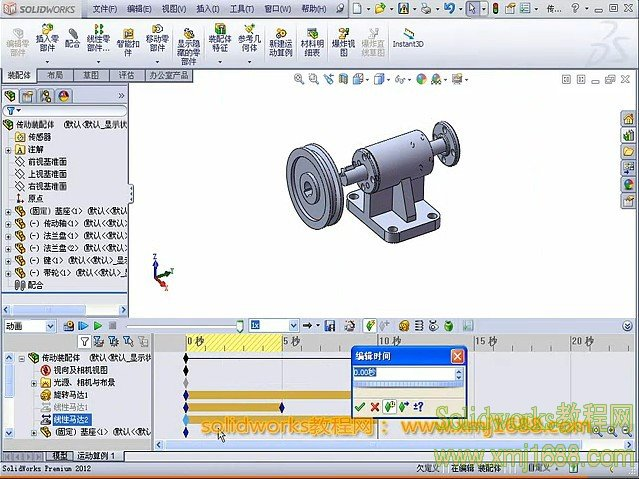 solidworks2012 动画