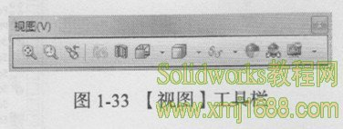 solidworks2013视频工具栏