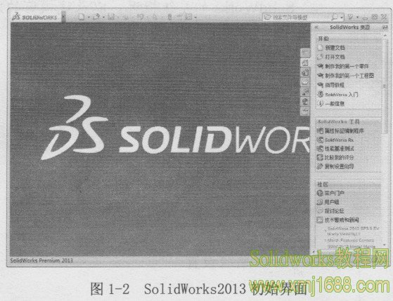 SolidWorks2013初始界面
