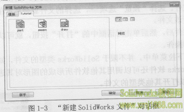 SolidWorks文件