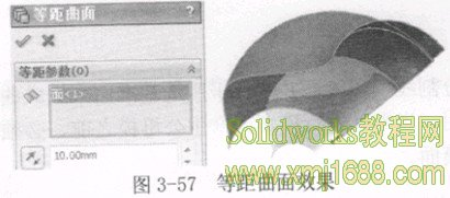 solidworks等距曲面