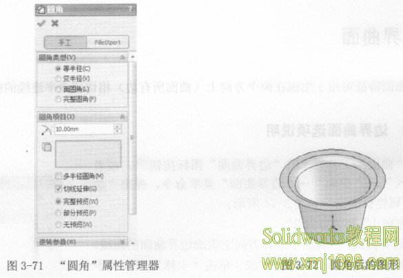 solidworks2013曲面花盆