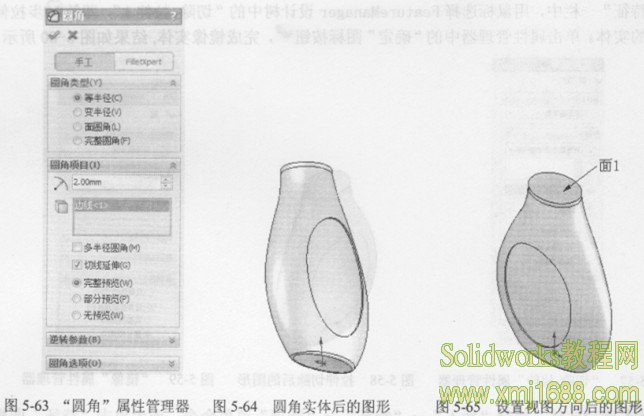 SolidWorks圆角