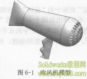solidworks吹风机