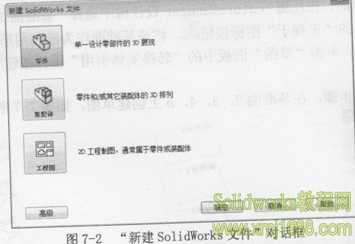 solidworks新建