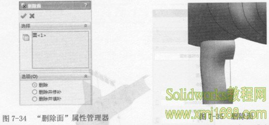 solidworks删除面