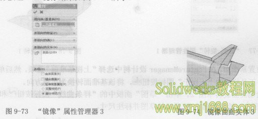 solidworks镜像