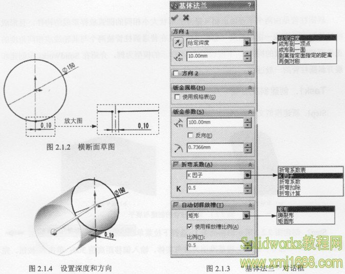 SolidWorks基体法兰