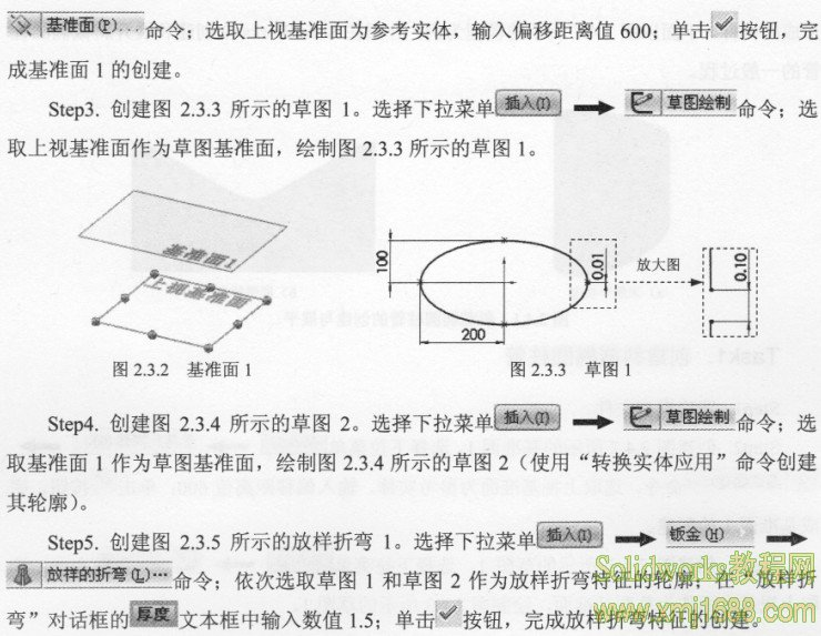 SolidWorks放样折弯