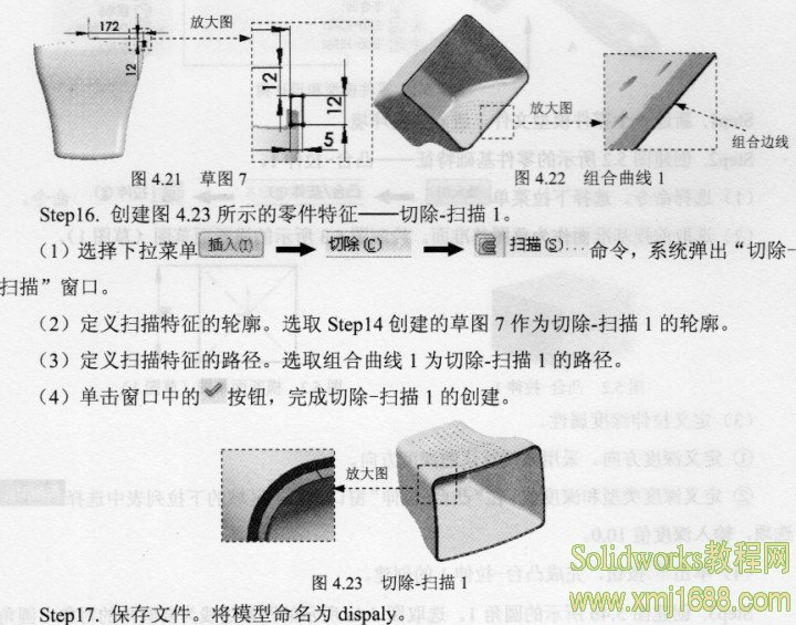 solidworks显示器外壳
