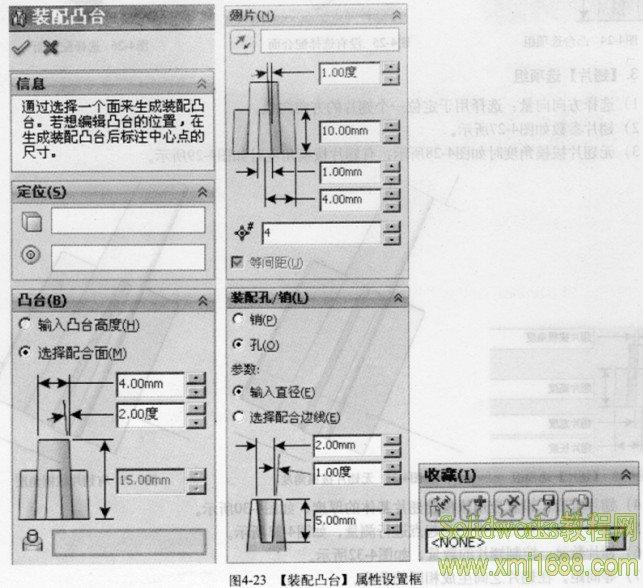 SolidWorks装配凸台设置
