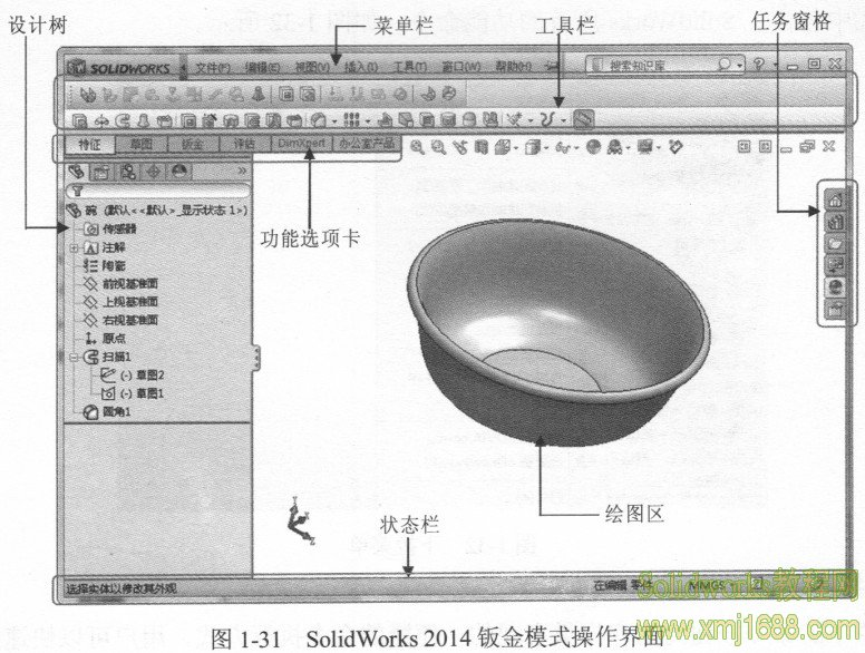 SolidWorks 2014界面