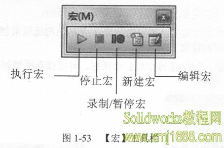 SolidWorks2014宏命令