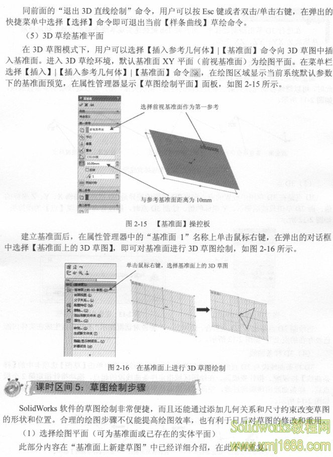 SolidWorks草图绘制步骤