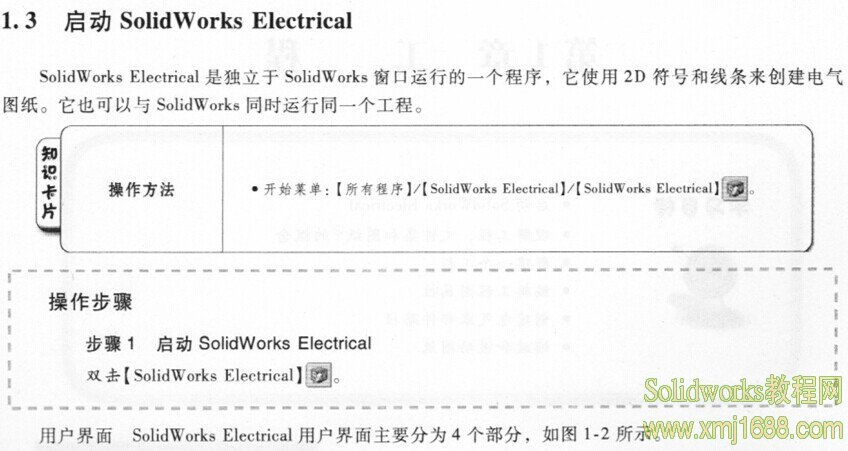 SolidWorks Electrical用户界而