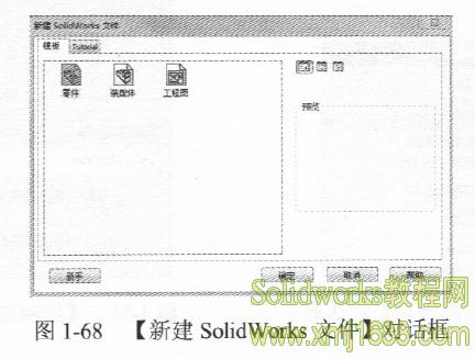 图1-68  【新建SolidWorks文件】对话框