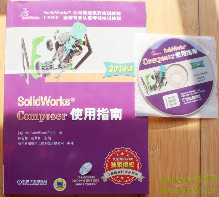 solidworks composer使用指南