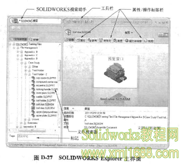 SolidWorks2015零件与装配教程 SOLIDWORKS Explorer