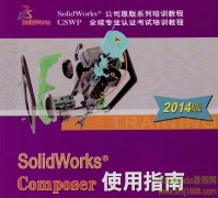solidworks2014 composer使用指南.pdf在线浏览