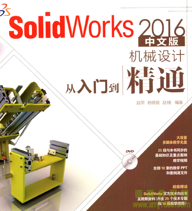 SolidWorks2016从入门到精通