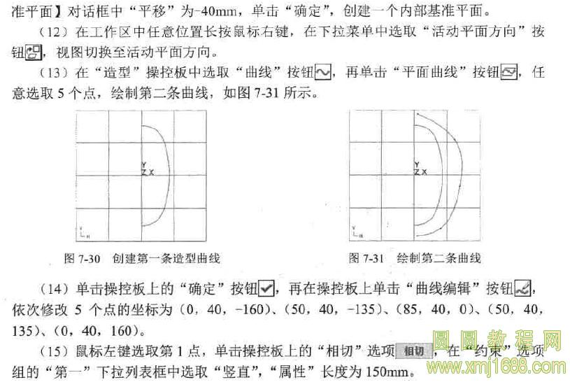 creo4.0造型设计花都【84】造型设计实例施工实例装修设计训练图片