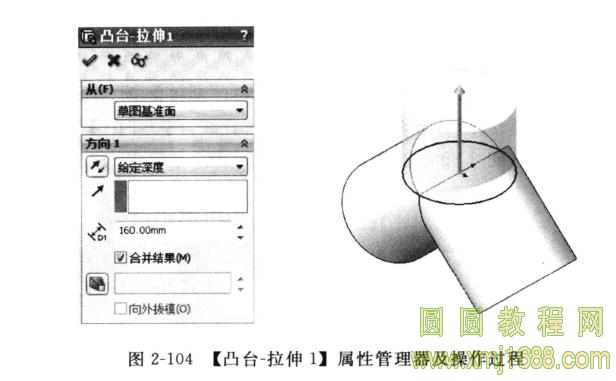 建立            此钣金零件且生成展开图的步骤为:建立左,右圆锥管实