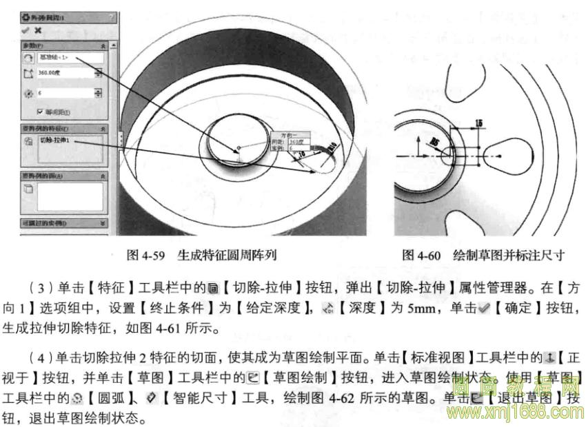 SolidWorks2014范例v范例入门4.9网页普陀网店机械装修设计图片