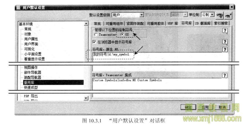 UG NX 9 0工程图教程10 3定制符号_UG教程-圆圆教程网