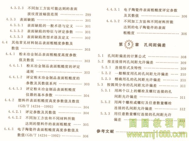 机械制图手册下载_机械制图及精度设计 现代机械设计手册单行本[秦大同]0077-圆圆 ...